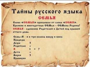 Презентацию подготовила: учитель русского языка и литературы Кудакаева Марга