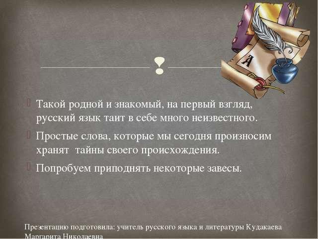 Такой родной и знакомый, на первый взгляд, русский язык таит в себе много неи...