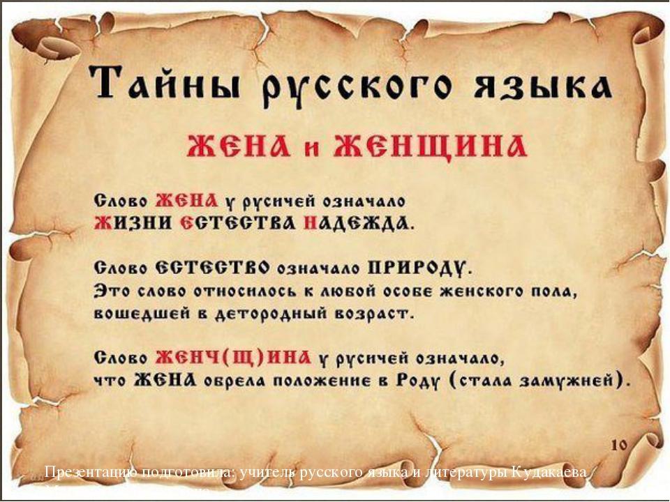 Презентацию подготовила: учитель русского языка и литературы Кудакаева Марга...