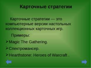 Варгеймы В варгейме (англ.Wargame), в отличие от других видов стратегий, игр