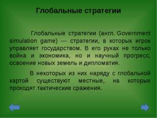 Симуляторы бога Симуляторы бога (англ.God game) — стратегические игры, в кот