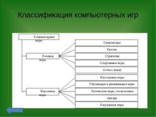 Игровой процесс стратегии Большинство «классических» стратегий в реальном вре