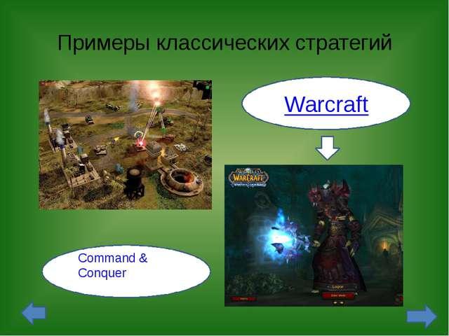 Примеры пошаговых стратегий Civilization X-COM