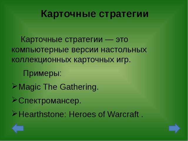 Варгеймы В варгейме (англ.Wargame), в отличие от других видов стратегий, игр...