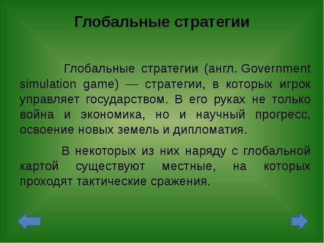 Симуляторы бога Симуляторы бога (англ.God game) — стратегические игры, в кот...