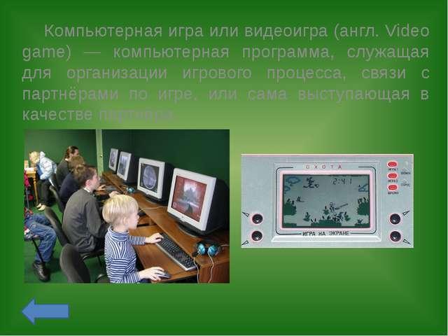 Компьютерные игры занимают важную часть реальной жизни в нашем НЕ виртуально...