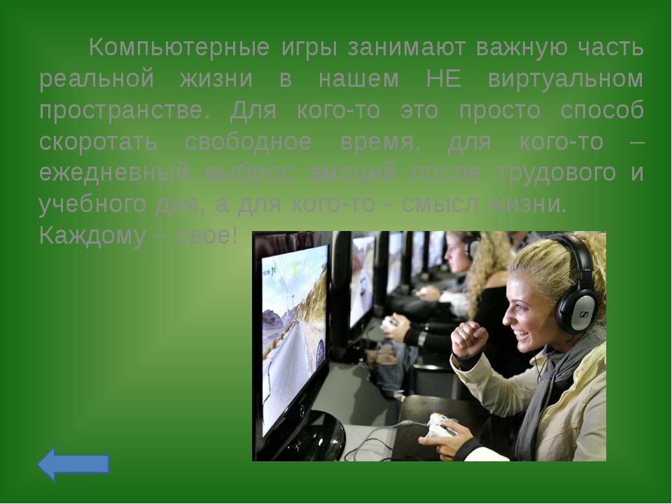 Классификация компьютерных игр