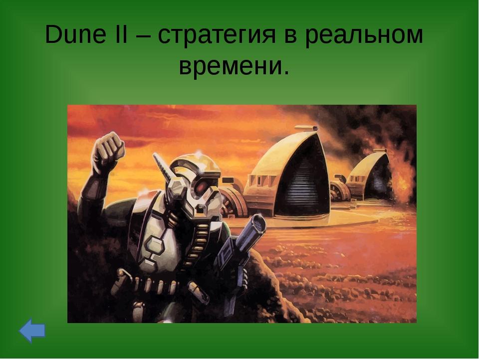 Dune II – стратегия в реальном времени.