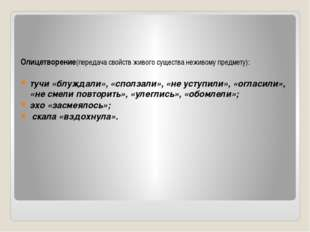 Олицетворение(передача свойств живого существа неживому предмету): Олицетвор
