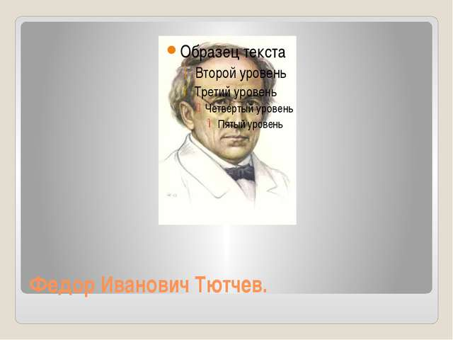 Федор Иванович Тютчев.