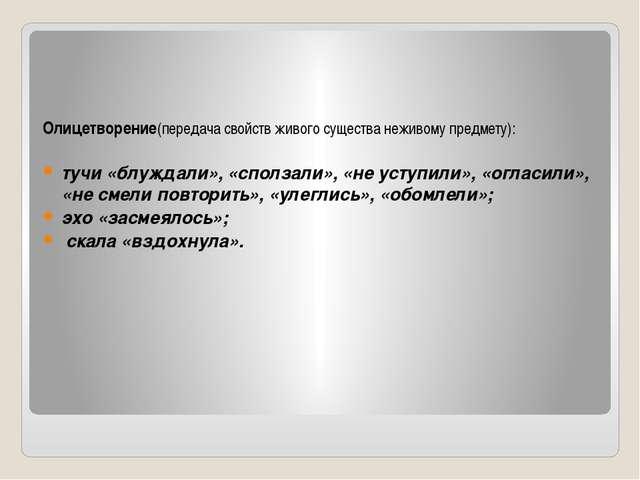Олицетворение(передача свойств живого существа неживому предмету): Олицетвор...