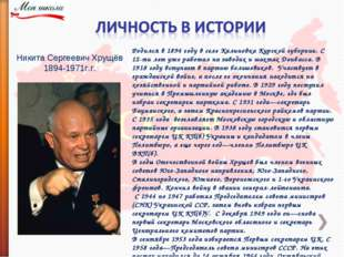 Родился в 1894 году в селе Калиновка Курской губернии. С 12-ти лет уже работа