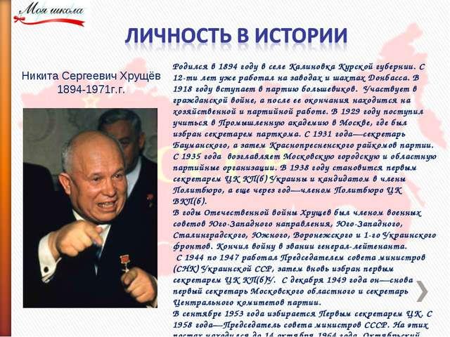 Родился в 1894 году в селе Калиновка Курской губернии. С 12-ти лет уже работа...