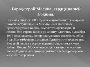 Город-герой Москва, сердце нашей Родины. В конце сентября 1941 года немецко-ф