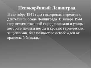 Непокорённый Ленинград. В сентябре 1941 года гитлеровцы перешли к длительной