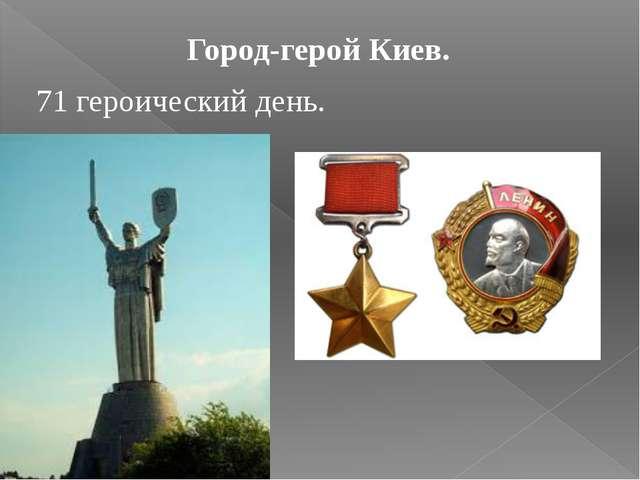 Город-герой Киев. 71 героический день.
