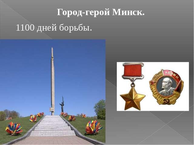 Город-герой Минск. 1100 дней борьбы.