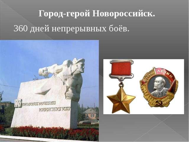 Город-герой Новороссийск. 360 дней непрерывных боёв.