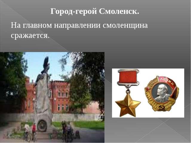 Город-герой Смоленск. На главном направлении смоленщина сражается.
