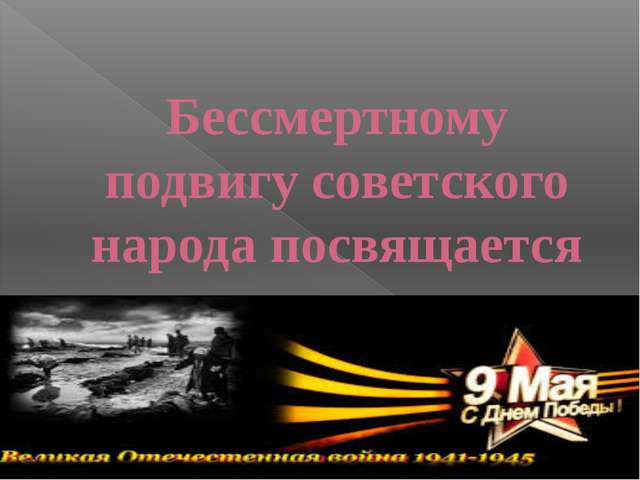 Бессмертному подвигу советского народа посвящается