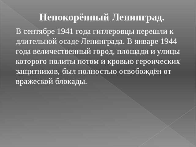Непокорённый Ленинград. В сентябре 1941 года гитлеровцы перешли к длительной...