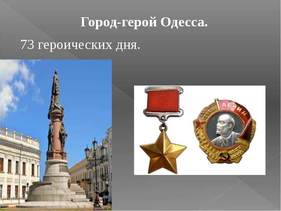 Город-герой Одесса. 73 героических дня.