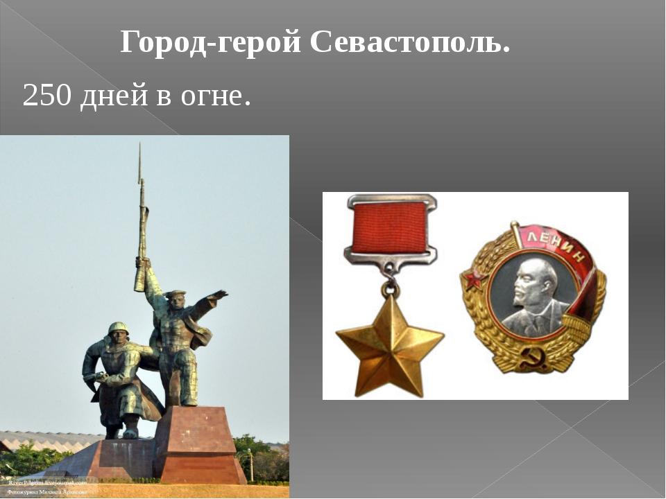 Город-герой Севастополь. 250 дней в огне.