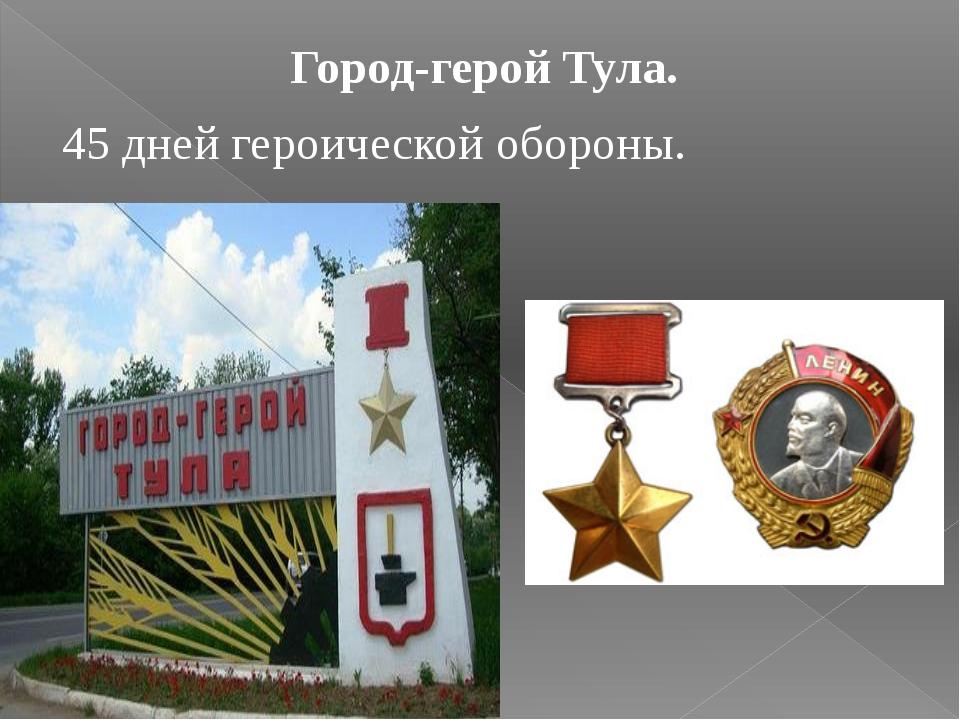 Город-герой Тула. 45 дней героической обороны.