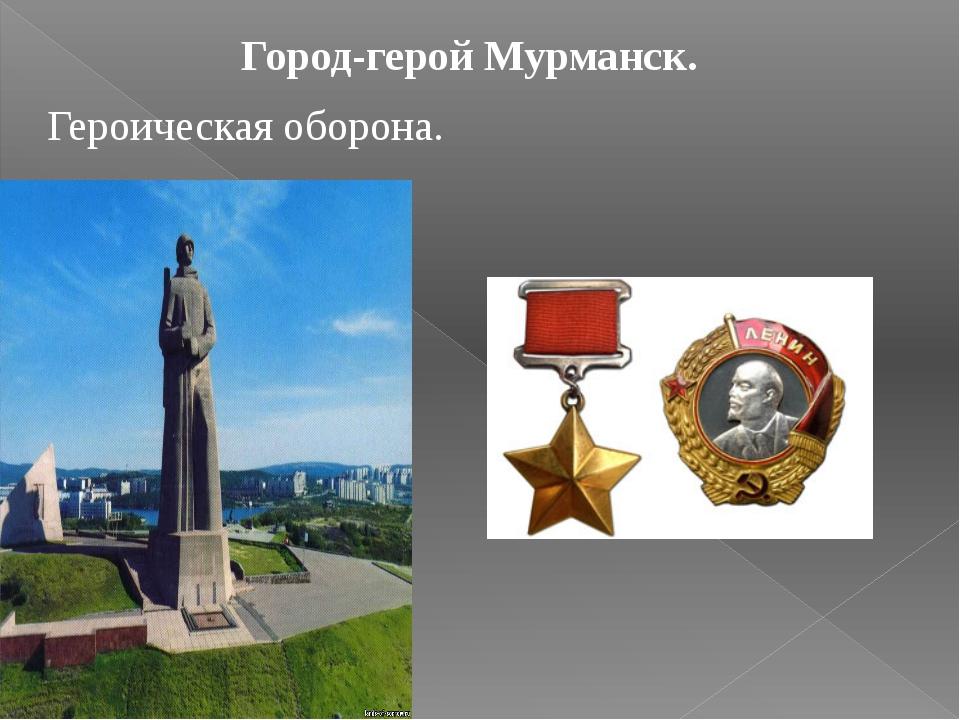 Город-герой Мурманск. Героическая оборона.
