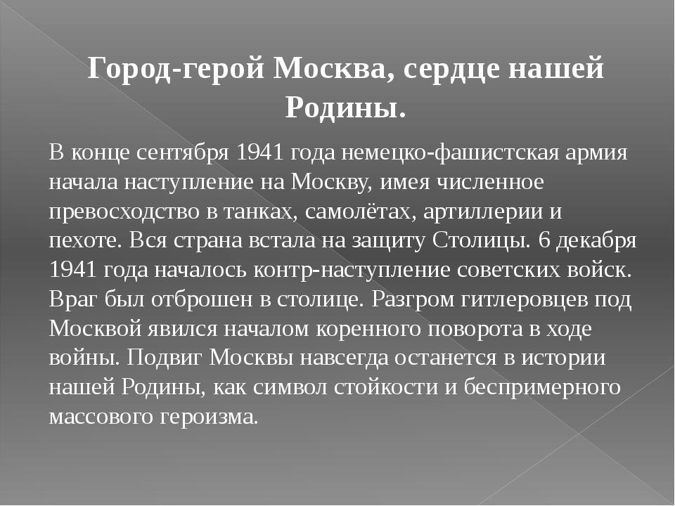 Город-герой Москва, сердце нашей Родины. В конце сентября 1941 года немецко-ф...