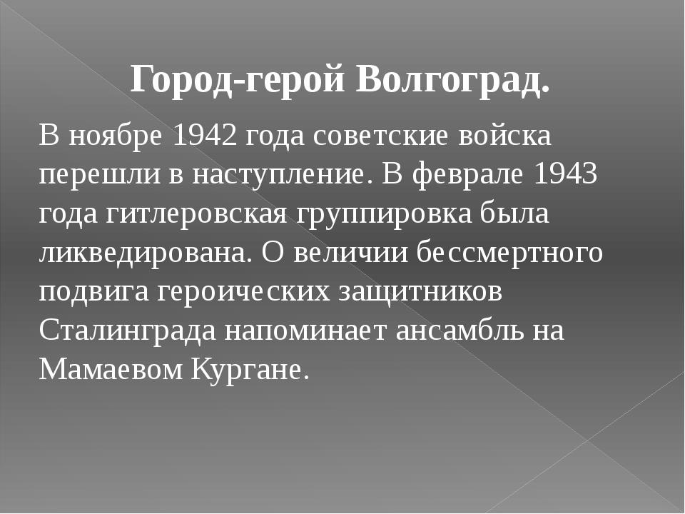 Город-герой Волгоград. В ноябре 1942 года советские войска перешли в наступле...