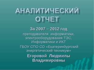 За 2007 – 2012 год преподавателя информатики, электрооборудования ТЭС, Информ