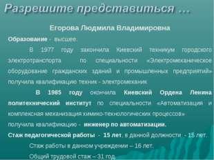Егорова Людмила Владимировна Образование - высшее. В 1977 году закончила Кие