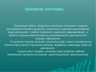ТЕХНОЛОГИЯ «ПОРТФОЛИО» Организация работы студентов по технологии «портфолио»