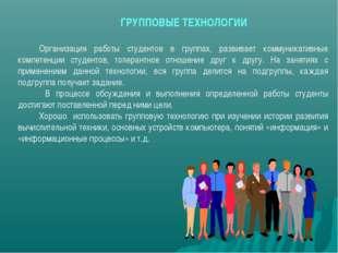 ГРУППОВЫЕ ТЕХНОЛОГИИ Организация работы студентов в группах, развивает коммун