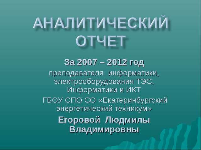 За 2007 – 2012 год преподавателя информатики, электрооборудования ТЭС, Информ...