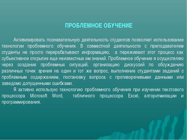 ПРОБЛЕМНОЕ ОБУЧЕНИЕ Активизировать познавательную деятельность студентов позв...