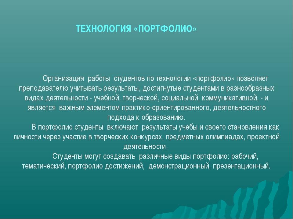 ТЕХНОЛОГИЯ «ПОРТФОЛИО» Организация работы студентов по технологии «портфолио»...