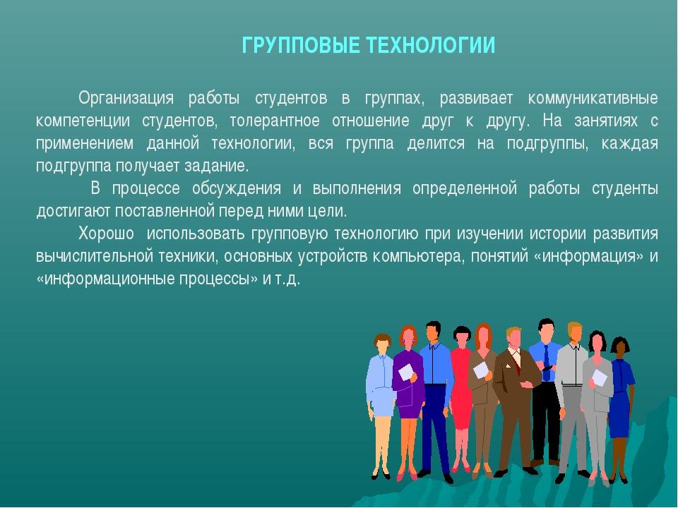 ГРУППОВЫЕ ТЕХНОЛОГИИ Организация работы студентов в группах, развивает коммун...