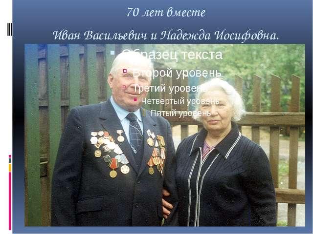 70 лет вместе Иван Васильевич и Надежда Иосифовна.