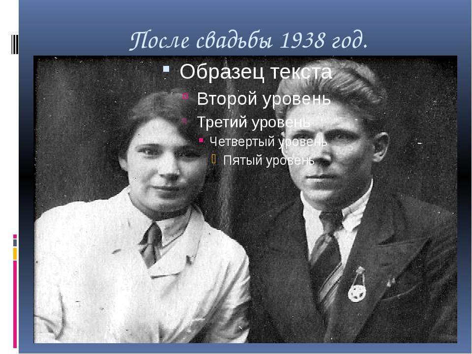После свадьбы 1938 год.