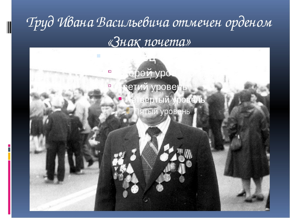 Труд Ивана Васильевича отмечен орденом «Знак почета»