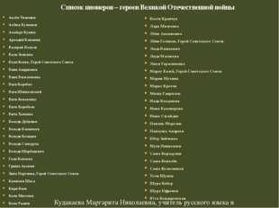 Кудакаева Маргарита Николаевна, учитель русского языка и литературы Список пи