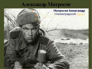 Александр Матросов Кудакаева Маргарита Николаевна, учитель русского языка и л