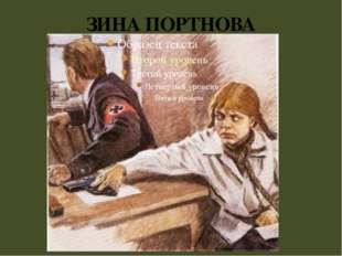 ЗИНА ПОРТНОВА Кудакаева Маргарита Николаевна, учитель русского языка и литера