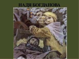 НАДЯ БОГДАНОВА Кудакаева Маргарита Николаевна, учитель русского языка и литер