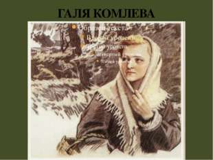 ГАЛЯ КОМЛЕВА Кудакаева Маргарита Николаевна, учитель русского языка и литерат