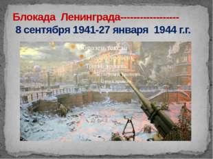 Блокада Ленинграда------------------ 8 сентября 1941-27 января 1944 г.г. Куда