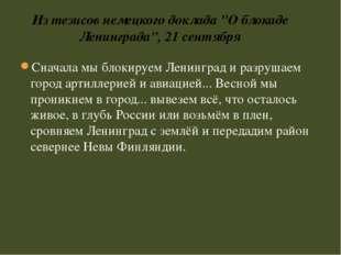 """Из тезисов немецкого доклада """"О блокаде Ленинграда"""", 21 сентября Сначала мы б"""