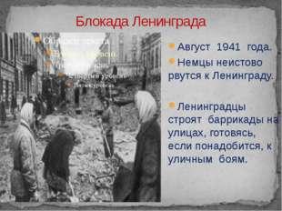 Блокада Ленинграда Август 1941 года. Немцы неистово рвутся к Ленинграду. Лени